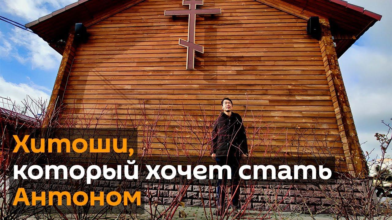 Японец Хитоши в Беларуси хочет принять христианство в Беларуси - и стать Антоном
