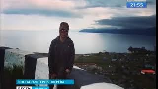 Король   и в огороде король  Сергей Зверев отдыхает на Байкале