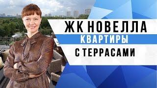 ЖК Новелла   квартиры с террасами Елена Колесник