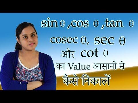 sin θ, cos θ, tan θ, cosec θ, secθ और cot θ का Value आसानी से कैसे निकालें ?