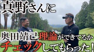 【対決レッスン】奥田靖己さんの理論がちゃんとできているかどうか 真野さんのチェックが入りました! 果たして横田は本当に進化してるのか!? #真野さん頼み