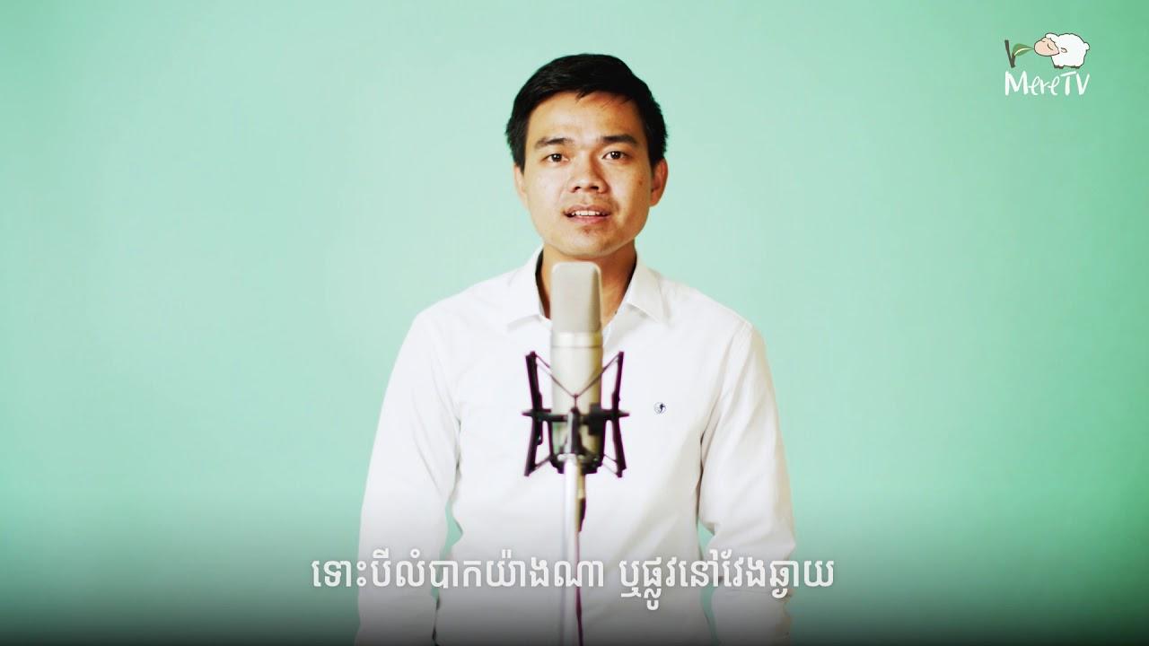 អធិស្ឋានសម្រាប់កម្ពុជា  by សៀង ដារ័ត្ន (캄보디아를 위한 기도)