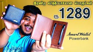 இரண்டு வித்தியாசமான பொருட்கள் - Smart Wallet & Power Bank Wallet Unboxing & Full Review in Tamil