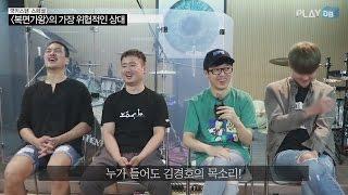 [ENG] Unveiled - Music Captain Ha Hyunwoo interview pt1 160608