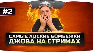 Самые Адские Бомбежки Джова На Стримах! #2. thumbnail
