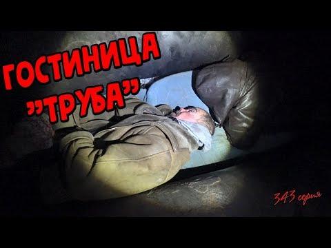 """ГОСТИНИЦА """"ТРУБА"""" / Один день среди бомжей / 343 серия! (18+)"""