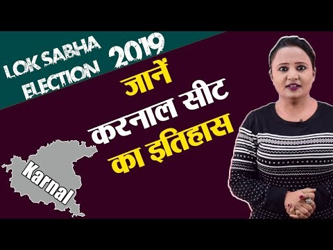 Lok Sabha Election 2019: History Of Karnal, MP Performance Card | वनइंडिया हिंदी
