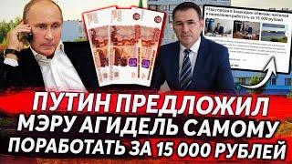 Пранк голосом В.В Путина предложил мэру Агидели,  самому поработать за 15000 рублей