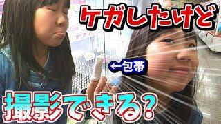 【ケガしちゃったけど】千葉県最大のゲーセンで包帯しながらクレーンゲームやってみた💦【しほりみチャンネル】 thumbnail
