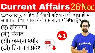 5:00 AM - Current Affairs Questions 26 Nov 2018 | UPSC, SSC, RBI, SBI, IBPS, Railway, KVS, Police