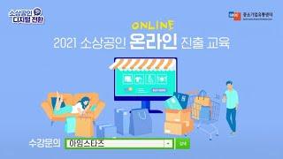 [온라인 시장 진출교육…