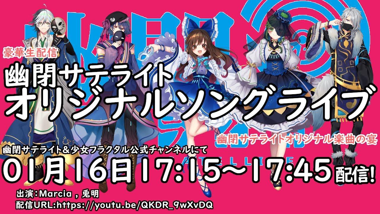 【幽閉サテライト】オリジナルソングライブ(2021.01.16)【#オリサテ】
