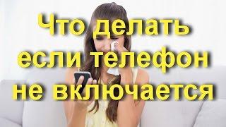 видео Не включается телефон или смартфон? Есть решения!