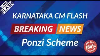 H  D  Deve Gowda karnataka cm at Ponzi Scheme 2018