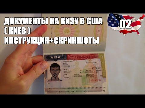 Список документов на визу в США. (Украина)
