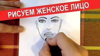 Рисуем женское лицо - Уроки рисования - Пошагово