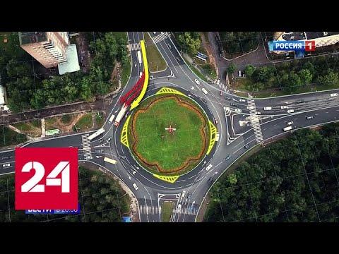 В столице появился первый турбокольцевой перекресток - Россия 24
