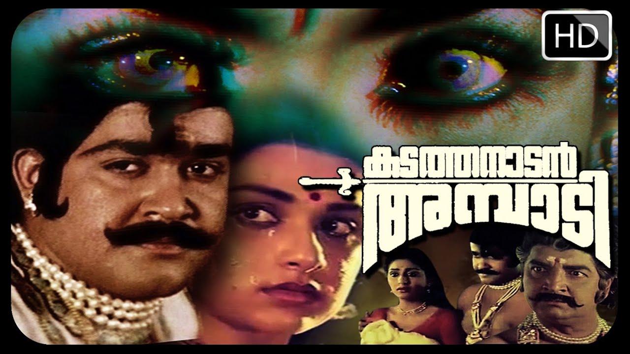Kadathanadan Ambadi Kadathanadan Ambadi Malayalam Full Movie Malayalam Online Movies