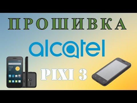Alcatel 3C прошивка Андроид 8 1(0),7 1 2 скачать бесплатно