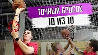 ТЕХНИКА БРОСКА в баскетболе - работа кисти | BallGames(Точность бросков в баскетболе оказывает очень большое влияние на успех команды. Чтобы научиться правильной технике броска необходимо понять ..., 2019-09-13T09:22:23Z)