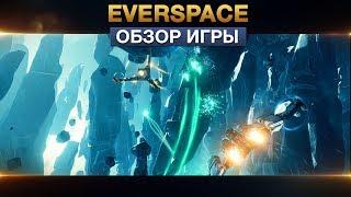 Everspace - Обзор игры