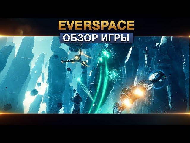 EVERSPACE (видео)