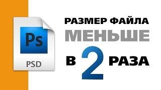 как уменьшить размер больших файлов psd CS6