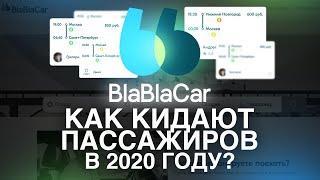 МОШЕННИЧЕСТВО НА BLABLACAR В 2020 ГОДУ