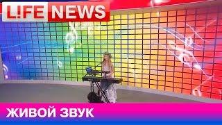 Варвара Демидова в студии LifeNews