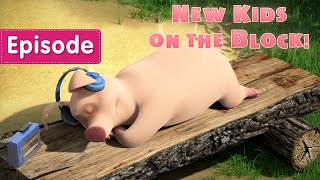 Masha and the Bear – 👶🐷New Kids on the Block! 🐷👶 Episode 69