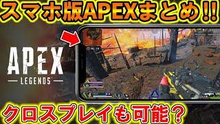 【APEX LEGENDS】スマホ版APEXのリリースはいつ?クロスプレイ可能…