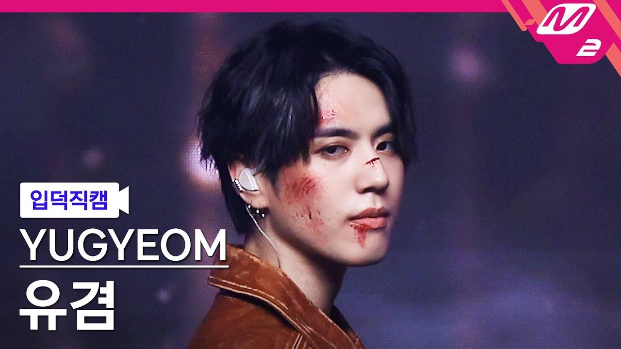 [입덕직캠] 유겸 직캠 4K '네 잘못이야 (All Your Fault) (Feat. GRAY)' (YUGYEOM FanCam) | @MCOUNTDOWN_2021.6.17