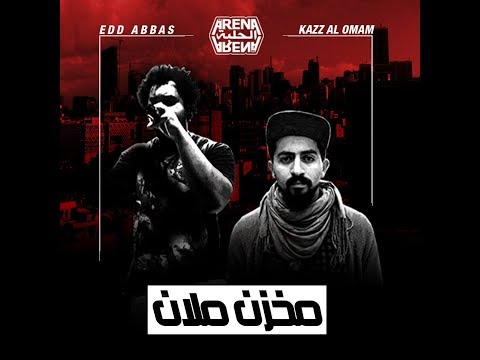 The Arena - Edd Abbas (Lebanon) Vs Kazz Al Omam (Jordan) #MakhzanMalan