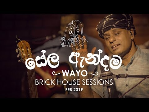 Sela Andama (සේල ඇන්දම)  - WAYO Brick House Sessions (Feb 2019)