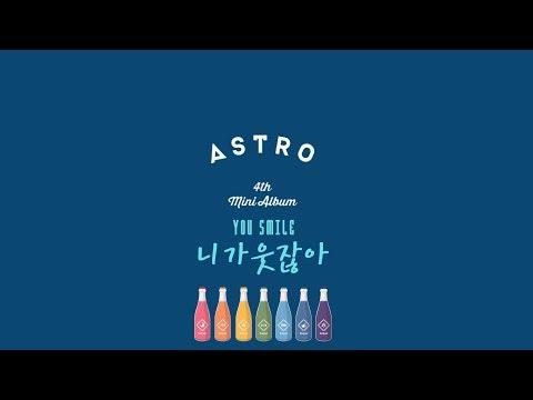 [中韓歌詞]ASTRO(아스트로)-니가 웃잖아(YOU SMILE)