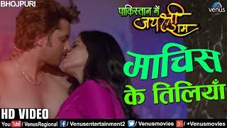 माचिस के तिलियाँ | Machis Ke Tiliya | Pakistan Mein Jai Shri Ram | New Bhojpuri Romantic Song 2018