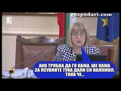 Парламентът се обърна на кръчма и има свидетели