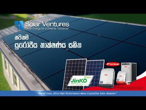 Solar Ventures GES TVC