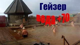 Гейзер Херсонская область(видео о посещении гейзера в Херсонской области в районе с. Облои, который по минеральной составляющей относ..., 2017-01-31T14:09:19.000Z)