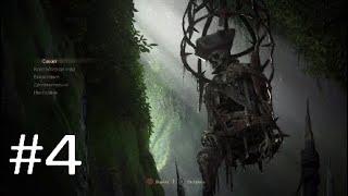 """Игро-фильм UNCHARTED-4:путь вора (4 серия """"Обычная жизнь"""")"""