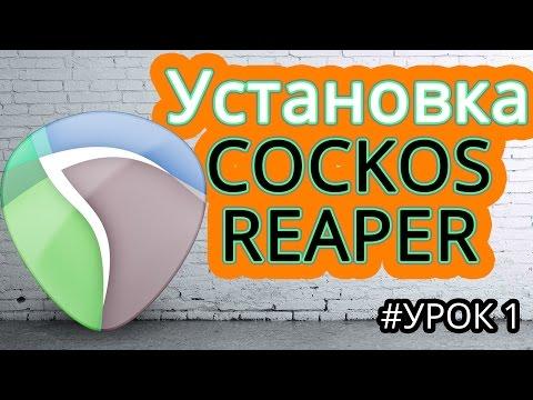 Установка COCKOS REAPER 5.211 создание коммерческой музыки