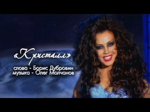 Клип Азиза - Кристалл