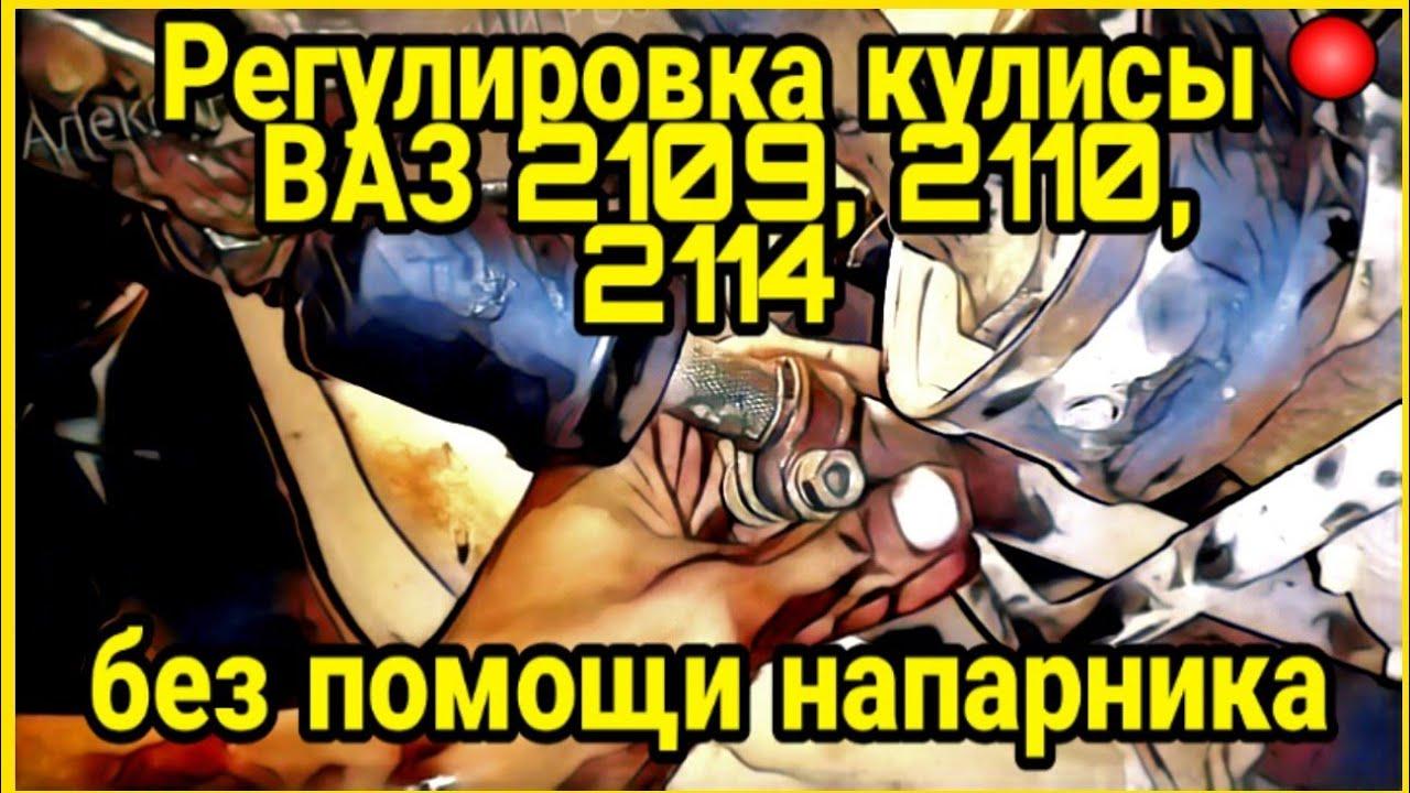 Регулировка кулисы ВАЗ. Выставляем ручку КПП ВАЗ 2109, 2110, 2114, 2115 без помощи напарника.