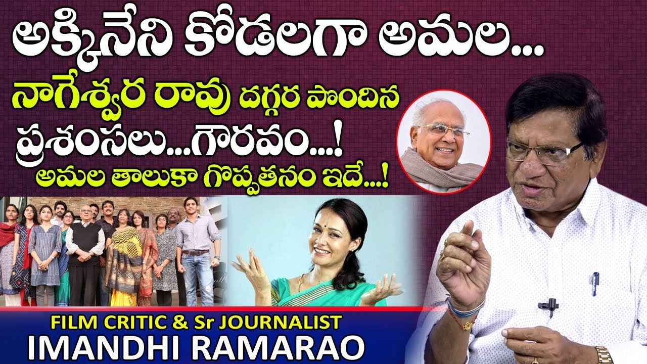 Download అక్కినేని కోడలగా అమల పొందిన ప్రశంసలు   Imandhi About Amala Akkineni and Nageswara Rao   Nagarjuna