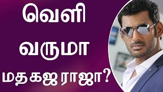 Vishal's Madha Gaja Raja (MGR) Will Release Soon? | வெளி வருமா மத கஜ ராஜா?