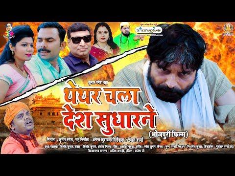थेथर चला देश सुधारने || Latest Bhojpuri Movie 2019 || Vinod Kumar || Thethar Chala Desh Sudharane