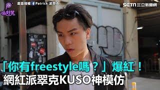 最夯金句「你有freestyle嗎?」  網紅派翠克KUSO神模仿|三立新聞網SETN.com