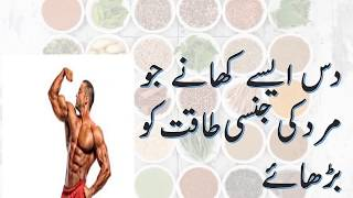 Best Video Youtube Mardana Kamzori ka ilaj  Mardana Taqat  Desi Health tips In Hindi \ Urdu
