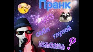 Пранк песней над подругой) Макс Барских - Подруга ночь🎶