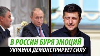 В России буря эмоций. Украина демонстрирует силу